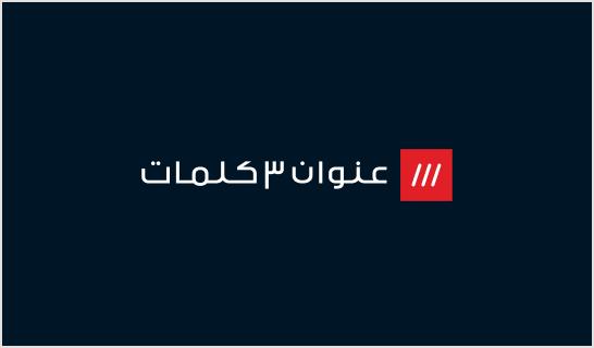 what3words Logo - Dark (Arabic)